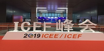 Guangzhou ICEE International Cross-border E-Commerce Expo